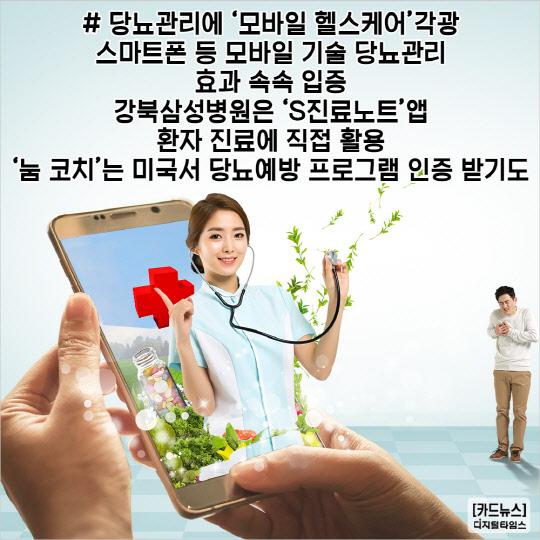 [카드뉴스] 당뇨병 정복 나서는 디지털기술